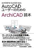 AutoCADユーザーのためのArchiCAD読本