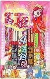 プリンセス篤姫(あつひめ) 定価:1575円/1セット 2013年新製品 4166