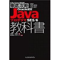 徹底攻略Oracle認定JavaプログラマSE 5/6教科書 (ITプロ/ITエンジニアのための徹底攻略)