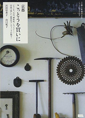 京都こっとうを買いに (えるまがMOOK)