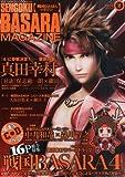 戦国BASARA (バサラ) マガジン Vol.2 2013夏 2013年 10月号 [雑誌]