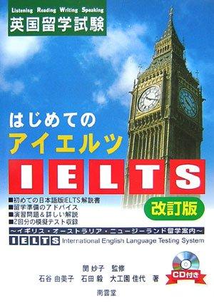 はじめてのIELTS 英国留学試験―イギリス・オーストラリア・ニュージーランド留学案内
