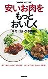 NHK出版 あしたの生活 安いお肉をもっとおいしく[牛肉・合いびき肉編]