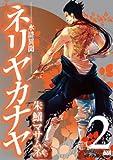 ネリヤカナヤ~水滸異聞 2 (アックスコミックス 2)