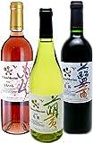 ギフトBOX付き 雅な日本ワイン3本セット シャトーメルシャンセレクション 藍茜、萌黄、ももいろ
