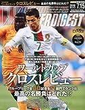 WORLD SOCCER DIGEST (ワールドサッカーダイジェスト) 2010年 7/15号 [雑誌]