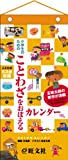 旺文社 小学生のためのことわざをおぼえるカレンダー 2013年 ([カレンダー])