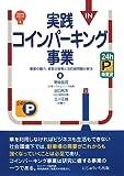 実践コインパーキング事業―事業の魅力、経営の実態と法的諸問題の解決 (不動産実務シリーズ)