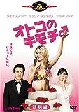 オトコのキモチ (特別編) [DVD]