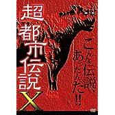 「超」都市伝説X [DVD]