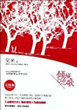 Love song in a fallen city - end edition (Chinese Edition)