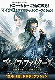 ブレイブ・ファイターズ[DVD]