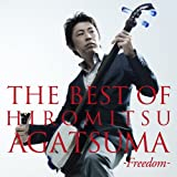 THE BEST OF HIROMITSU AGATSUMA-freedom- ランキングお取り寄せ