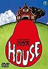 HOUSE ハウス[東宝DVD名作セレクション]