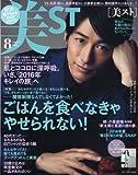 持てちゃうサイズ美ST(ビスト) 2016年 08 月号 [雑誌]: 美ST(ビスト) 増刊