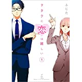 Amazon.co.jp: ヲタクに恋は難しい: 1 (comic POOL) 電子書籍: ふじた: Kindleストア