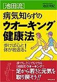 [池田流]病気知らずのウォーキング健康法  歩けば心と体が若返る!