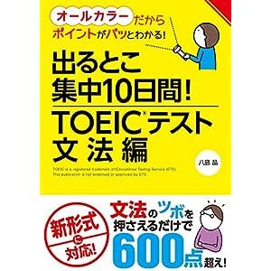 出るとこ集中10日間! TOEIC(R)テスト 文法編 [Kindle版]