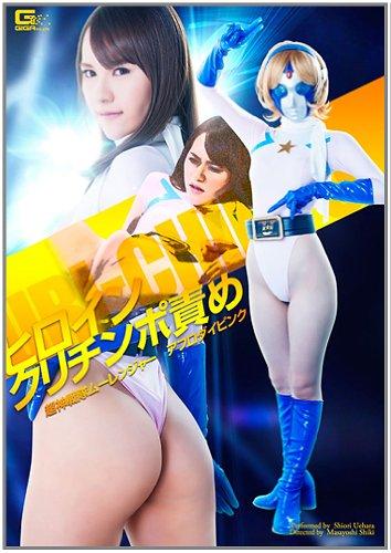 ヒロインクリチンポ責め 超神戦隊ムーレンジャー アフロダイピンク [DVD]
