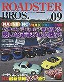 ROADSTER BROS. (ロードスターブロス) Vol.09 (Motor Magazine Mook)