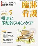 臨牀看護 2013年 05月号 [雑誌]