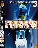 バニーガール洋式トイレ盗撮 3 [DVD]