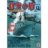 蒼空の盾 1―帝都防空戦1944 (歴史群像コミックス)