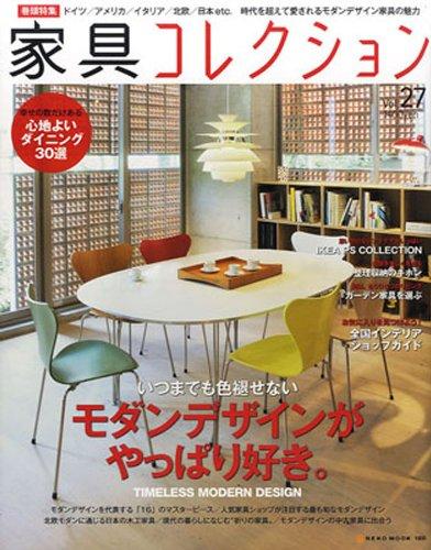 家具コレクション vol.27 (NEKO MOOK 1805)