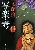 写楽・考 (新潮文庫 き 24-3 蓮丈那智フィールドファイル 3)