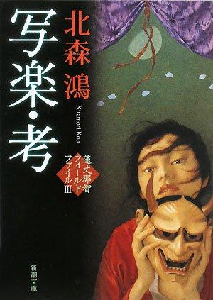 写楽・考―蓮丈那智フィールドファイル〈3〉