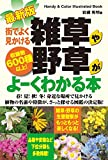 最新版 街でよく見かける雑草や野草がよーくわかる本―収録数600種以上!