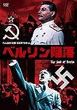 ベルリン陥落[DVD]