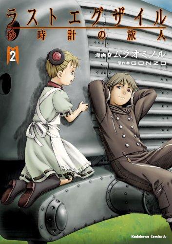ラストエグザイル 砂時計の旅人(2)<ラストエグザイル 砂時計の旅人> (角川コミックス・エース)