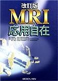 MRI応用自在