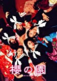 福田沙紀 DVD 「櫻の園-さくらのその-プレミアムエディション」
