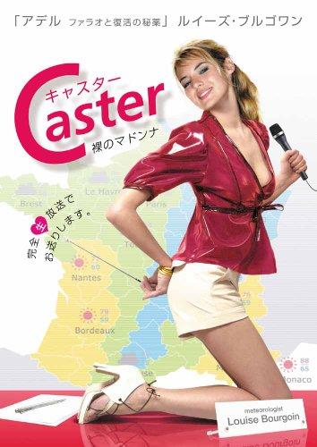 キャスター 裸のマドンナ [DVD]