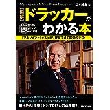 Amazon.co.jp: 図解 ドラッカーがわかる本 電子書籍: 山本誠志: Kindleストア