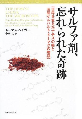 サルファ剤、忘れられた奇跡 - 世界を変えたナチスの薬と医師ゲルハルト・ドーマクの物語