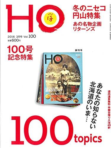 HO vol.100(100号記念特集)
