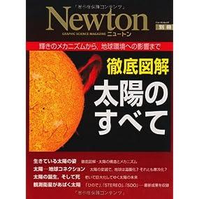 徹底図解太陽のすべて―輝きのメカニズムから,地球環境への影響まで (ニュートンムック Newton別冊)