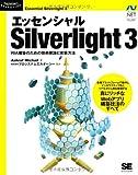 エッセンシャル Silverlight 3 (Programmer's SELECTION―Microsoft .NET DEVELOPMENT SERIES)