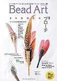 Bead Art 2016年夏号 vol.18