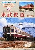 鉄道ピクトリアル アーカイブスセレクション23 東武鉄道1950~60 2012年 12月号 [雑誌]