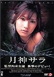 Hard core debuT 月神サラ [DVD]