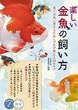 楽しい金魚の飼い方 長く元気に育てるためにプロが教える33のコツ コツがわかる本