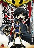 装甲悪鬼村正鏖 (チャンピオンREDコミックス)