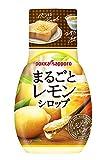 ポッカサッポロ まるごとレモンシロップ 195g