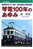 琴電100年のあゆみ (キャンブックス )