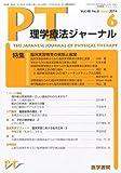 理学療法ジャーナル 2014年 6月号