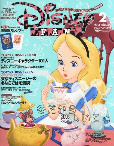 Disney FAN (ディズニーファン) 2013年 02月号 [雑誌]